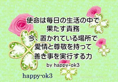 使命とは置かれた場所での愛と尊敬 - happy-ok3の日記