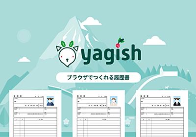 ブラウザでつくれる履歴書「yagish(ヤギッシュ)」