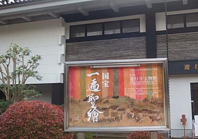 国宝、一遍聖絵 展と藤沢の遊行寺の、アクセス方法です。 | 鎌倉で鎌倉時代風インテリアを作りたい 日本古典家具