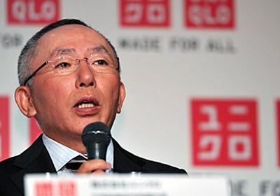 ユニクロの柳井正氏「経営者が経営をしていない」