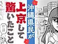 沖縄県民だけがわかる『上京して驚いたこと』【コートを初めて買った】 - イーアイデムの地元メディア「ジモコロ」