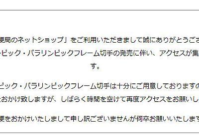 羽生選手の記念切手にアクセス殺到 「郵便局のネットショップ」がダウン - ITmedia NEWS