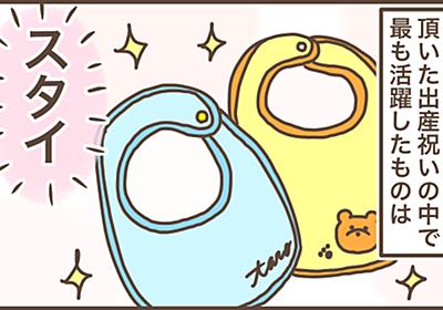 出産祝でもらって嬉しかったものをずっとオススメしていたが…!? by ぽんぽん - ゼクシィBaby 妊娠・出産・育児 みんなの体験記
