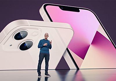 """Apple秋の新製品に共通する""""掘り下げると深い""""魅力:iPadにApple WatchからiPhone 13まで(1/4 ページ) - ITmedia PC USER"""