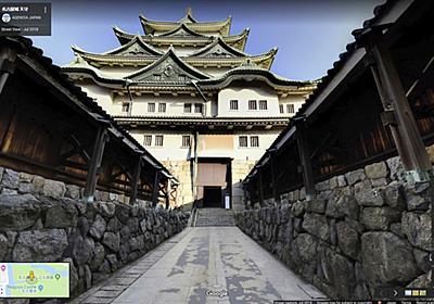 名古屋城天守閣がGoogleストリートビューに 閉鎖前の館内を観光気分で - ねとらぼ