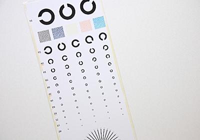 【最短30秒!】本当に良くなる視力回復のスゴ技まとめ | シンプルライフ