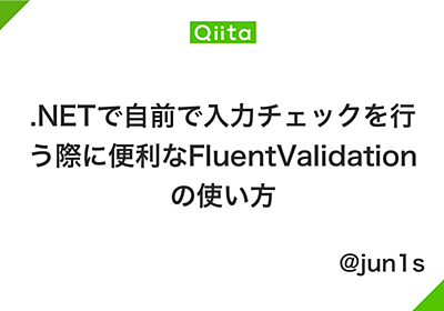 .NETで自前で入力チェックを行う際に便利なFluentValidationの使い方 - Qiita