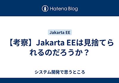 【考察】Jakarta EEは見捨てられるのだろうか? - システム開発で思うところ