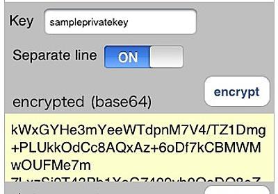 Cocoaの日々: [iOS] AES128暗号化ライブラリ FBEncryptor 公開