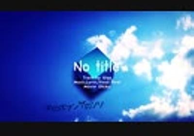 【FantasticYouth】「 No title 」歌ってみた【LowFat×おん湯(♨︎)】