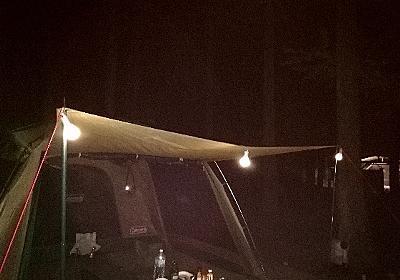 ダイソー電球型ライトをランタンの代わりに使ってみた。 - mecchiのほのぼの生活