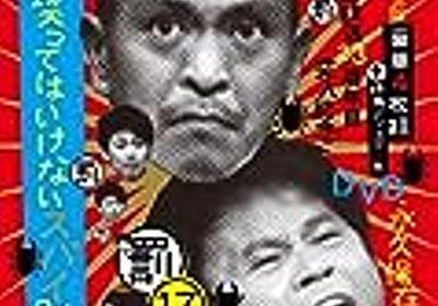 「絶対に笑ってはいけないスパイ24時(3)」の罰ゲーム・見所 - AKIRAブログが小説・映画・ドラマ・音楽を紹介!