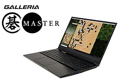 「囲碁AI搭載」のノートPC発売、日本棋院も公認 - INTERNET Watch