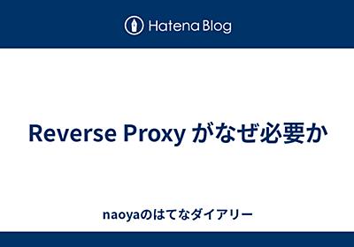 Reverse Proxy がなぜ必要か - naoyaのはてなダイアリー