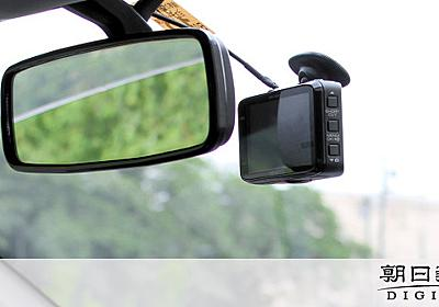 ドラレコ「録画されてない」相談増加 SDカード原因?:朝日新聞デジタル