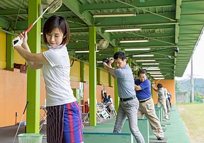 今の若者が「ゴルフ」をやっていない切実な事情 | ゴルフとおカネの切っても切れない関係 | 東洋経済オンライン | 経済ニュースの新基準