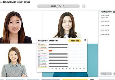 顔認識のNECが感情分析まで踏み込むワケ、ビデオ会議のその先へ   日経クロステック(xTECH)