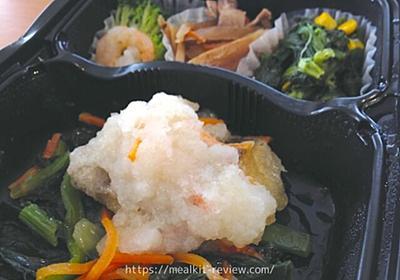 白身魚の南蛮おろし煮弁当を食べてみた【ナッシュの口コミ・実食レポ!】