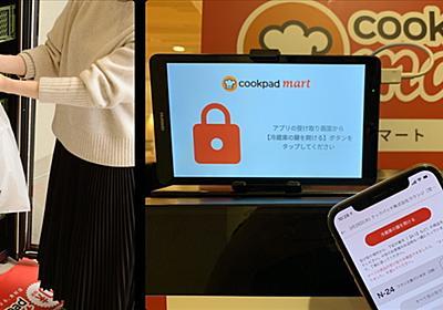 クックパッド、帰宅途中に食材を受け取れる生鮮宅配ボックス「マートステーション」 - CNET Japan