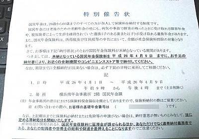 ブラック企業で働いていたら日本年金機構から差し押さえ予告が来た | ガジェット通信 GetNews