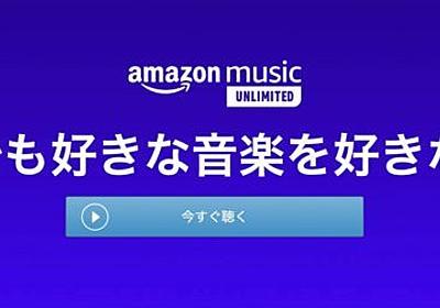【Amazon Music Unlimited】料金プランやメリット・デメリットなど詳しく解説れいかず