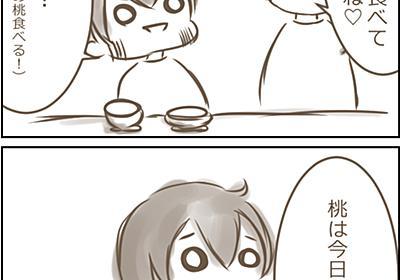 毎食後に起こること【6コマ漫画】 - オタク主婦が愛息子しおちゃんこを育てるブログ