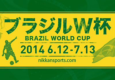 美女 - 写真特集   ブラジルW杯 : nikkansports.com