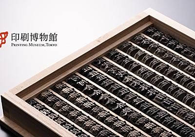 第1回印刷文化学会議「テキストと版画―印刷による知の循環」   イベント   印刷博物館 Printing Museum, Tokyo