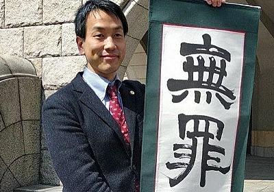 【速報】コインハイブ事件、男性に無罪判決 横浜地裁 - 弁護士ドットコム