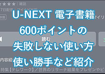 【U-NEXT(ユーネクスト)】600ポイントで電子書籍の購入、使い方の注意点なども解説 - 早起人 なむう の レビューレビュー