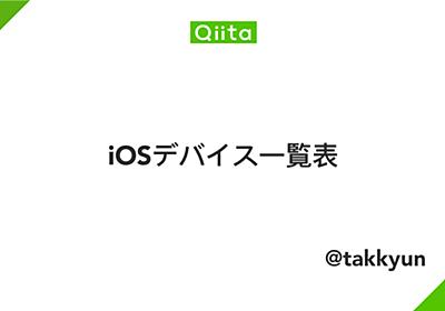 iOSデバイス一覧表 - Qiita