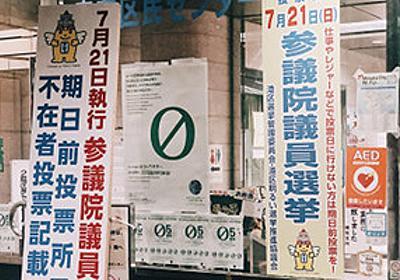 絶望してるけど投票には行く(能町みね子)|ポリタス 参院選2019――私たちの理由