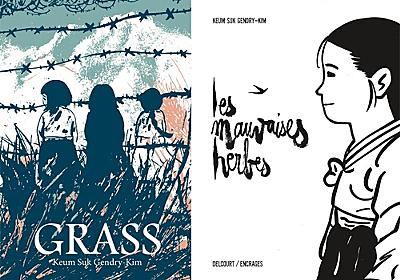 慰安婦被害者を描いた漫画 フランスで特別賞 | 聯合ニュース