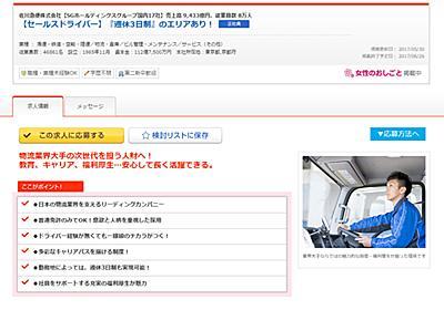 佐川急便、ドライバーに「週休3日制・副業OK」 試験的に導入 - ITmedia NEWS