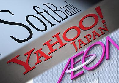 ソフトバンク・ヤフー・イオン連合で通販 アマゾン対抗  :日本経済新聞