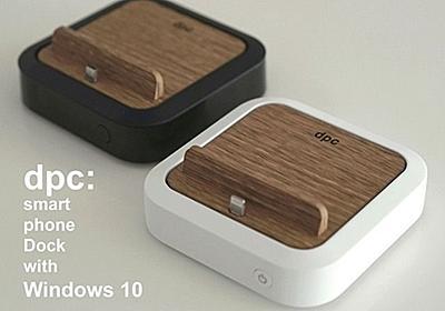 スマホ用ドックになる超小型Windows 10搭載PC「dpc」--邪魔にならないデザイン - CNET Japan