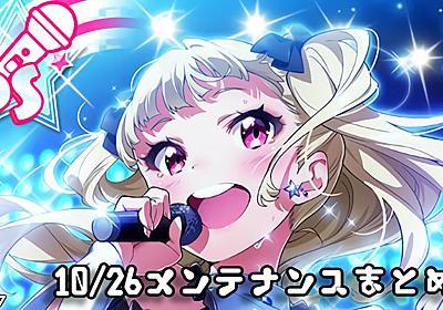 【ナナシス】10/26メンテナンスまとめ!Le☆S☆CaのEP 3.0が追加されるぞ! - リリオの音ゲー日記