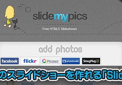 iPhoneでも表示可能 HTML5のスライドショーをFlickrやPicasa、Facebookのアルバムから作れる「SlideMyPics」 - WEBマーケティング ブログ