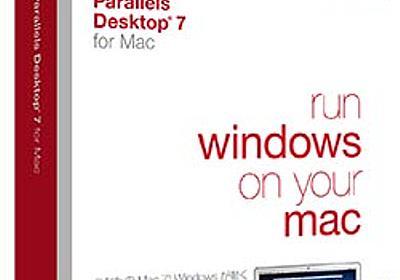 MacでWinがサクサク動く! 「Parallels Desktop 7 for Mac」を試した (1/3) - ITmedia PC USER
