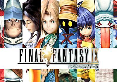 『ファイナルファンタジーIX』がアニメ化へ、フランスに拠点を置くCyber Group Studiosが発表。『FF9』が家族向けアニメシリーズに