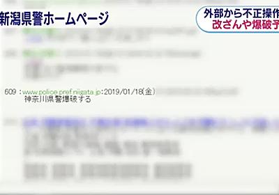 新潟県警察のサーバーが不正操作され、神奈川県警が爆破予告される事件発生 : IT速報