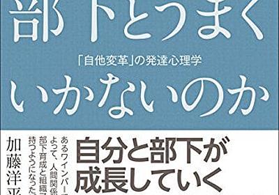 組織も人も変わることができる!  なぜ部下とうまくいかないのか 「自他変革」の発達心理学 Yuki Okuraさんの感想 - 読書メーター