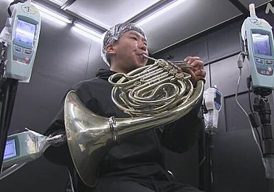 クラシック音楽 演奏時の飛まつ 楽器ごとに検証 | 新型コロナウイルス | NHKニュース