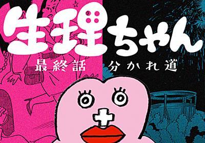 【漫画】ツキイチ!生理ちゃん最終話「分かれ道」 | オモコロ