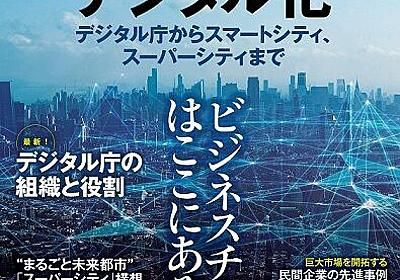 NEC、73億円で受注したオリパラアプリを平井卓也デジタル改革担当大臣の恫喝で38億円に値切られていたことが判明(株価は無風) : 市況かぶ全力2階建