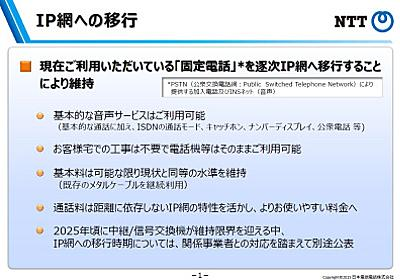 NTTが固定電話をIP網へ移行、環境変化で機能や品質も見直し - ケータイ Watch