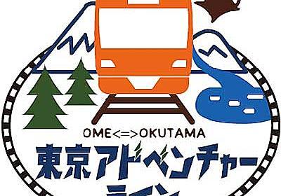 JR東日本,青梅線(青梅—奥多摩間)の愛称を「東京アドベンチャーライン」に|鉄道ニュース|2018年09月18日掲載|鉄道ファン・railf.jp