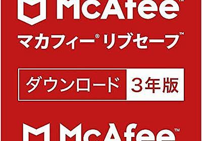 マカフィーリブセーフ30ヶ月分が2,020円となる3日間限定セール【1年あたり808円】 - こぼねみ