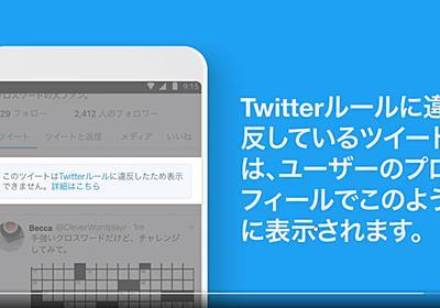 違反ツイートを明確に ~Twitterが削除要請したツイートの表示方法を改善 - 窓の杜