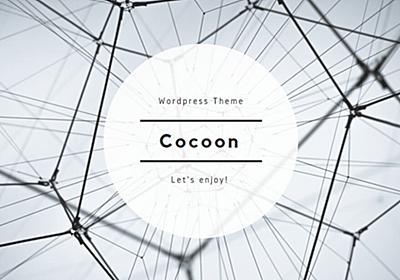 WordPressに移行しましたです。 | とまじぃさんち